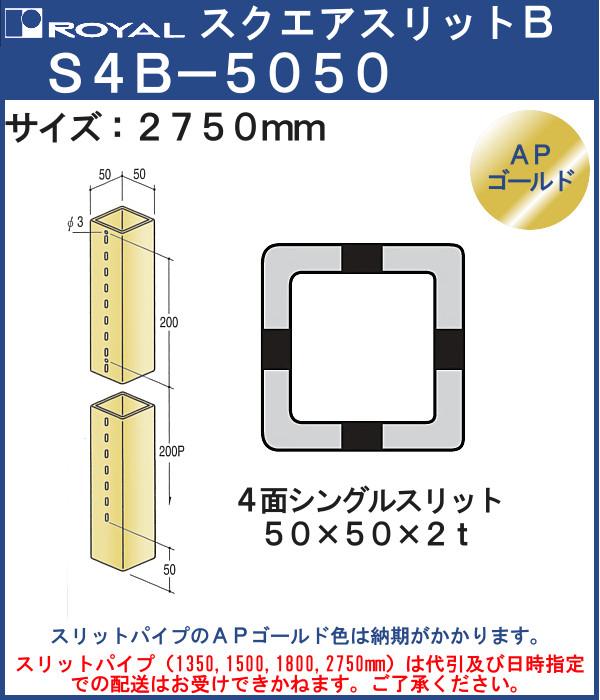 【エントリーでポイントさらに5倍】スクエアスリット □5050 四面シングルスリット 【ロイヤル】 S4B□50275GO サイズ:□50×50×2750mm APゴールド