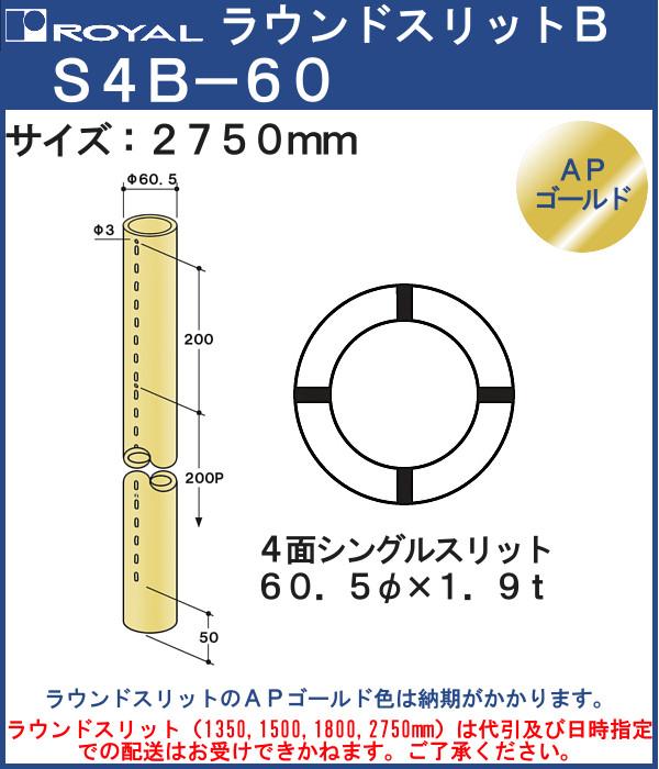 【エントリーでポイントさらに5倍】ラウンドスリット 60φ 四面シングルスリット 【ロイヤル】 S4B60275GO サイズ:60φ×2750mm APゴールド