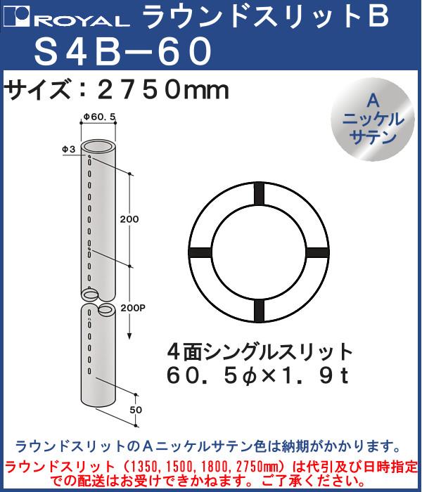 ラウンドスリット 60φ 四面シングルスリット 【ロイヤル】 S4B60275NI サイズ:60φ×2750mm Aニッケルサテン