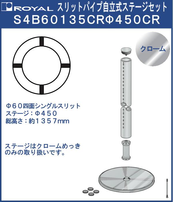 【エントリーでポイントさらに5倍】自立式 ラウンドスリット 60φ 四面シングルスリット セット品 【ロイヤル】 S4B60135CRΦ450CR 総高さ:1357mm クローム
