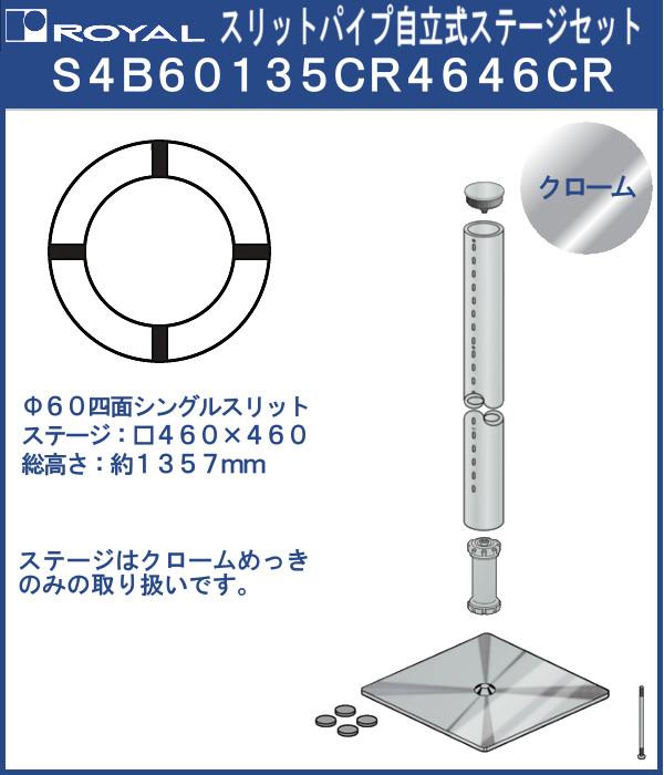 【エントリーでポイントさらに5倍】自立式 ラウンドスリット 60φ 四面シングルスリット セット品 【ロイヤル】 S4B60135CR4646CR 総高さ:1357mm クローム