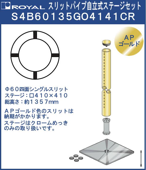 【エントリーでポイントさらに5倍】自立式 ラウンドスリット 60φ 四面シングルスリット セット品 【ロイヤル】 S4B60135GO4141CR 総高さ:1357mm APゴールド