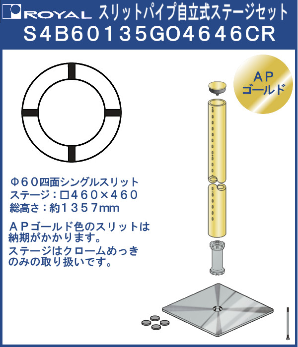 【エントリーでポイントさらに5倍】自立式 ラウンドスリット 60φ 四面シングルスリット セット品 【ロイヤル】 S4B60135GO4646CR 総高さ:1357mm APゴールド