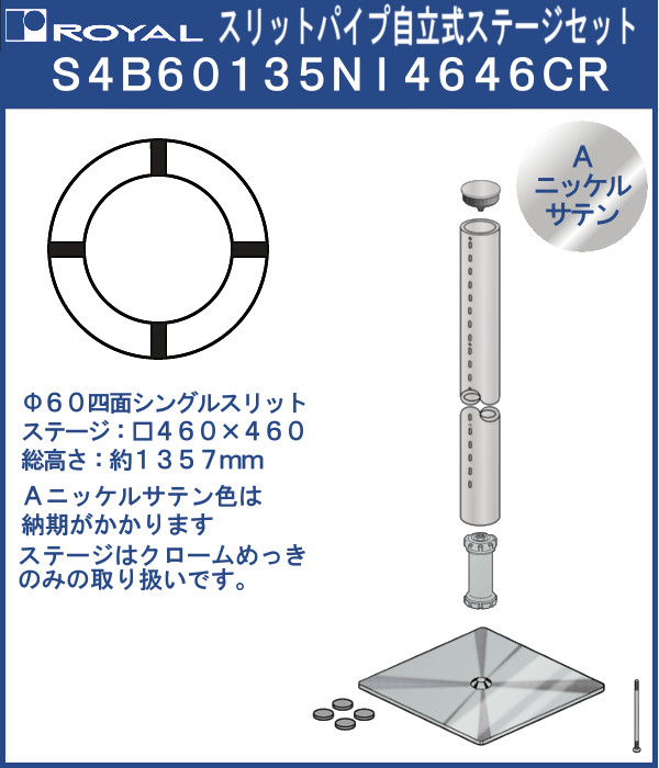 【エントリーでポイントさらに5倍】自立式 ラウンドスリット 60φ 四面シングルスリット セット品 【ロイヤル】 S4B60135NI4646CR 総高さ:1357mm Aニッケルサテン