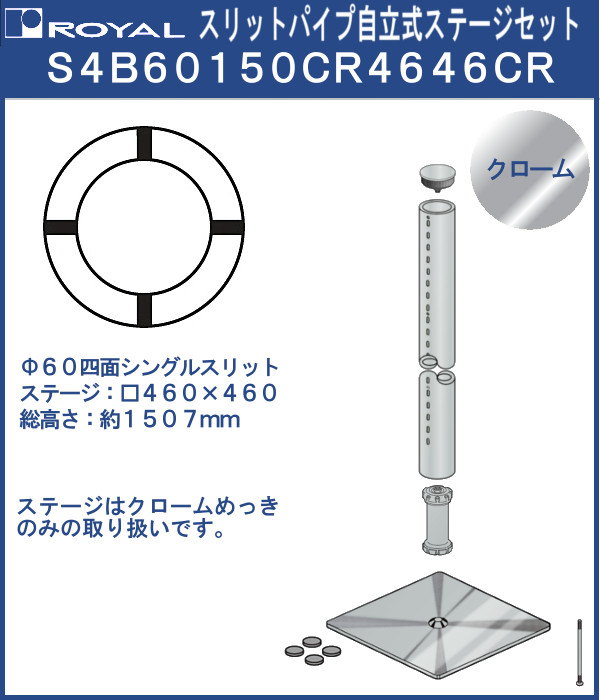 【エントリーでポイントさらに5倍】自立式 ラウンドスリット 60φ 四面シングルスリット セット品 【ロイヤル】 S4B60150CR4646CR 総高さ:1507mm クローム