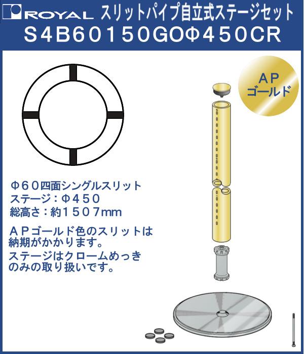 【エントリーでポイントさらに5倍】自立式 ラウンドスリット 60φ 四面シングルスリット セット品 【ロイヤル】 S4B60150GOΦ450CR 総高さ:1507mm APゴールド