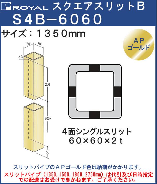 【エントリーでポイントさらに5倍】スクエアスリット □6060 四面シングルスリット 【ロイヤル】 S4B□60135GO サイズ:□60×60×1350mm APゴールド