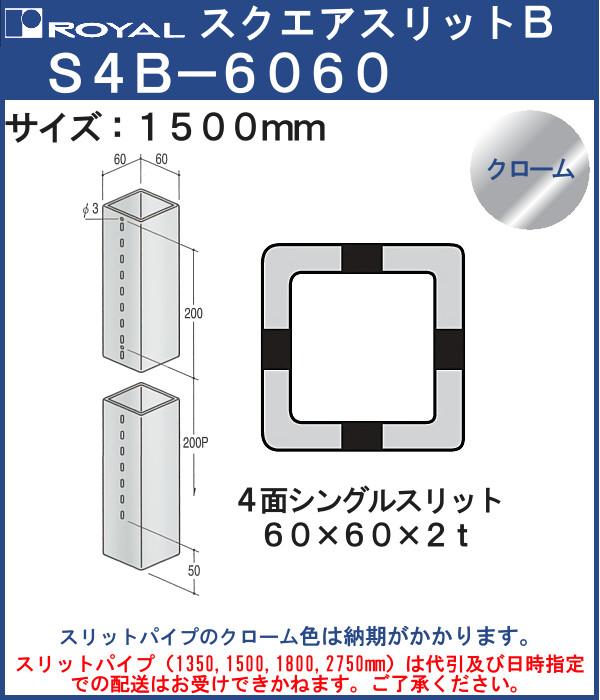 【エントリーでポイントさらに5倍】スクエアスリット □6060 四面シングルスリット 【ロイヤル】 S4B□60150CR サイズ:□60×60×1500mm クローム