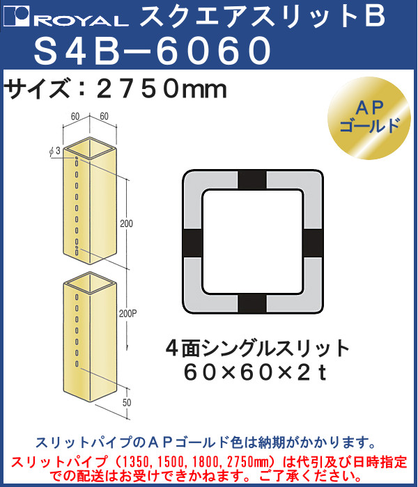 【エントリーでポイントさらに5倍】スクエアスリット □6060 四面シングルスリット 【ロイヤル】 S4B□60275GO サイズ:□60×60×2750mm APゴールド