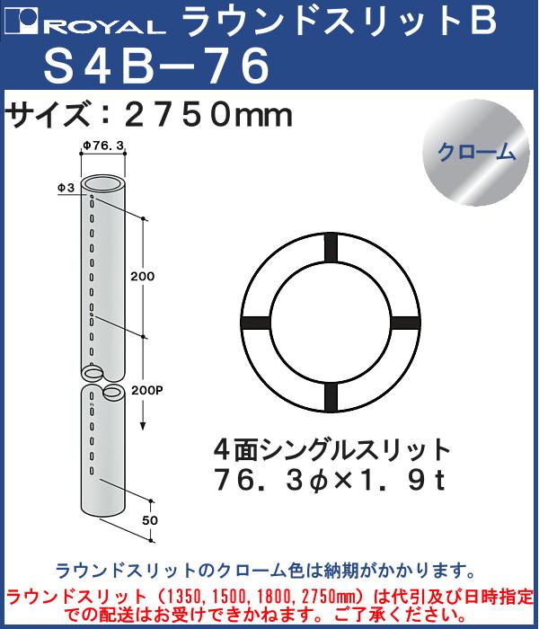 【エントリーでポイントさらに5倍】ラウンドスリット 76φ 四面シングルスリット 【ロイヤル】 S4B76275CR サイズ:76φ×2750mm クローム