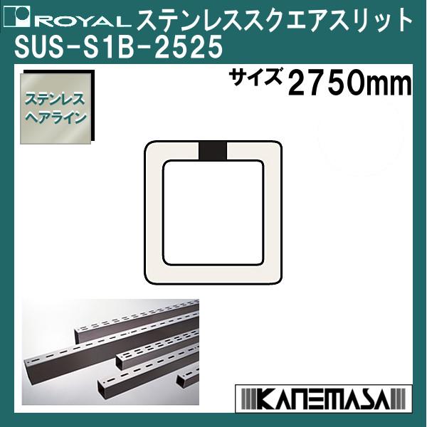 【エントリーでポイントさらに5倍】ステンレススクエアスリットB 2525 【ロイヤル】 SUS-S1B-2525-2750mm ステンレス素材(ヘアライン入り)仕上げ