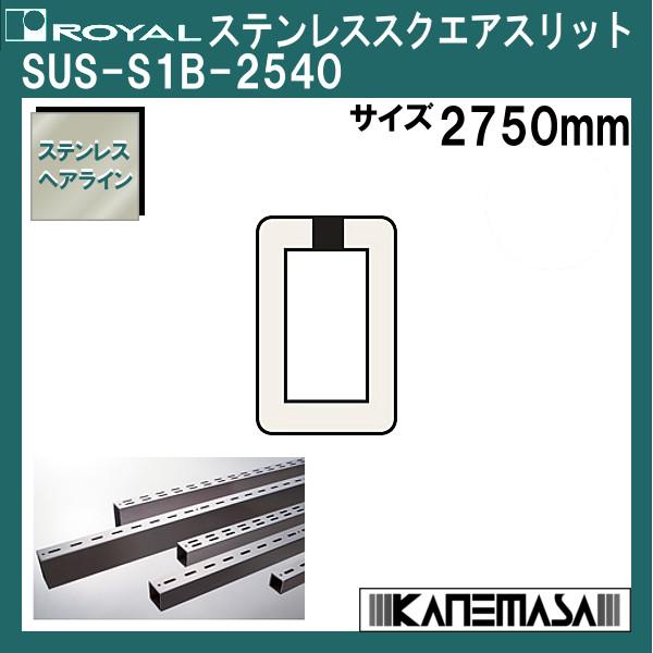 【エントリーでポイントさらに5倍】ステンレススクエアスリットB 2540 【ロイヤル】 SUS-S1B-2540-2750mm ステンレス素材(ヘアライン入り)仕上げ