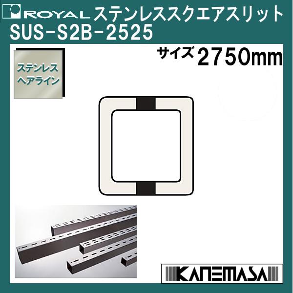 【エントリーでポイントさらに5倍】ステンレススクエアスリットB 2525 【ロイヤル】 SUS-S2B-2525-2750mm ステンレス素材(ヘアライン入り)仕上げ
