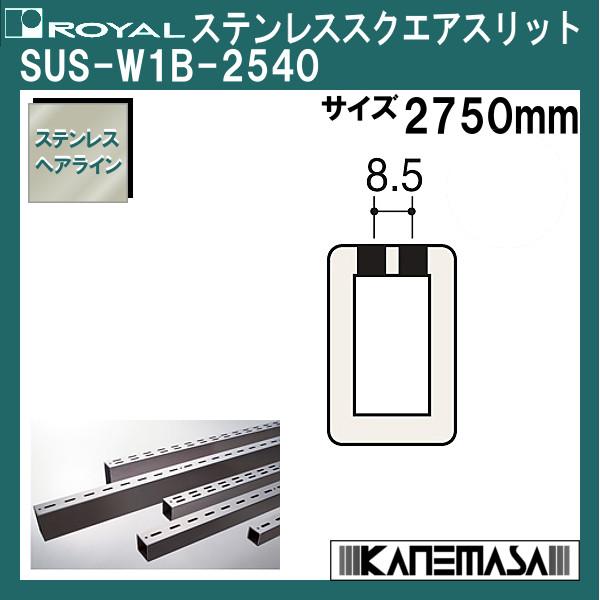 【エントリーでポイントさらに5倍】ステンレススクエアスリットB 2540 【ロイヤル】 SUS-W1B-2540-2750mm ステンレス素材(ヘアライン入り)仕上げ