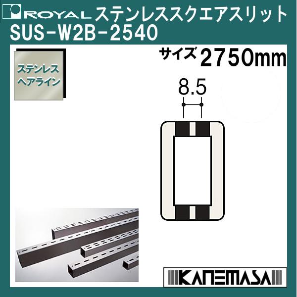 【エントリーでポイントさらに5倍】ステンレススクエアスリットB 2540 【ロイヤル】 SUS-W2B-2540-2750mm ステンレス素材(ヘアライン入り)仕上げ