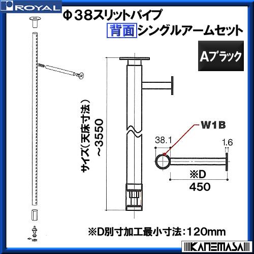 【エントリーでポイントさらに5倍】背面シングルアームセットφ38【ロイヤル】 SHS-R38-450-3550 Aブラック