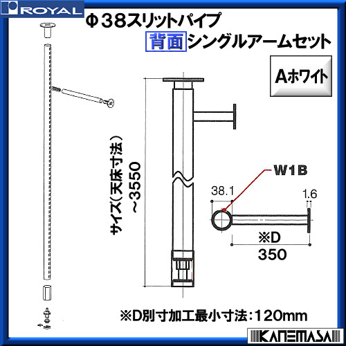 【エントリーでポイントさらに5倍】背面シングルアームセットφ38【ロイヤル】 SHS-R38-350-3550 Aホワイト