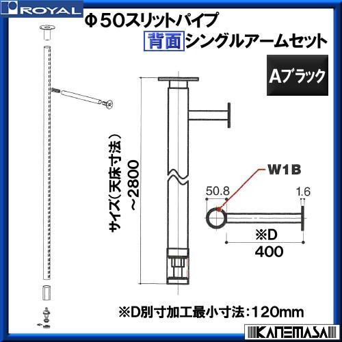 【エントリーでポイントさらに5倍】背面シングルアームセットφ50【ロイヤル】 SHS-R50-400-2800 Aブラック