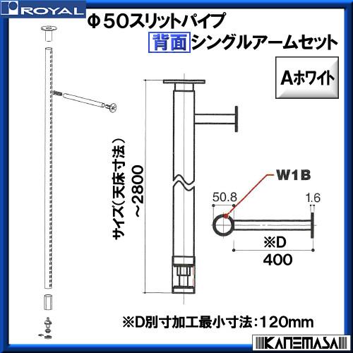 【エントリーでポイントさらに5倍】背面シングルアームセットφ50【ロイヤル】 SHS-R50-400-2800 Aホワイト