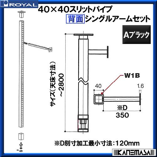 【エントリーでポイントさらに5倍】背面シングルアームセット□40【ロイヤル】 SHS-S40-350-2800 Aブラック