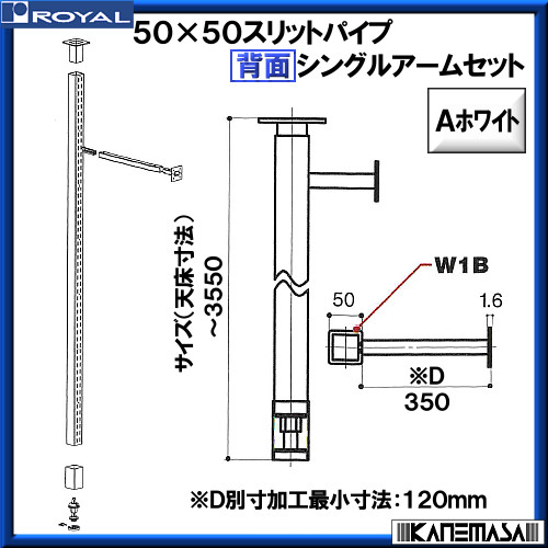 【エントリーでポイントさらに5倍】背面シングルアームセット□50【ロイヤル】 SHS-S50-350-3550 Aホワイト
