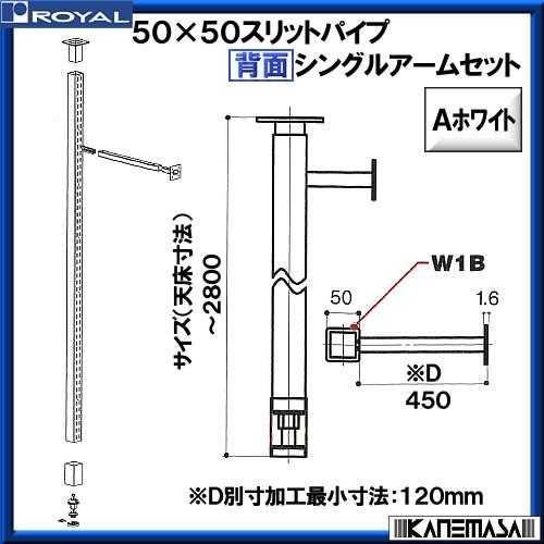 【エントリーでポイントさらに5倍】背面シングルアームセット□50【ロイヤル】 SHS-S50-450-2800 Aホワイト