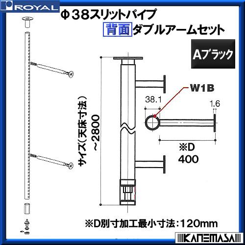 【エントリーでポイントさらに5倍】背面ダブルアームセットφ38【ロイヤル】 SHW-R38-400-2800 Aブラック