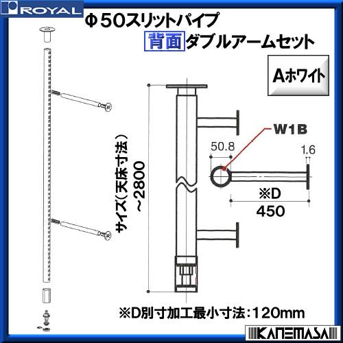 【エントリーでポイントさらに5倍】背面ダブルアームセットφ50【ロイヤル】 SHW-R50-450-2800 Aホワイト