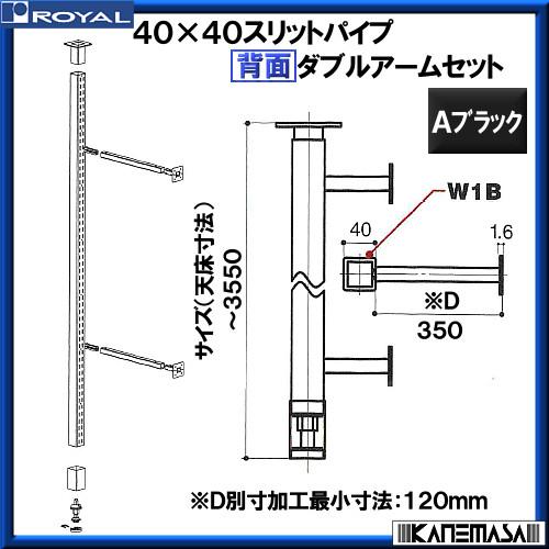 【エントリーでポイントさらに5倍】背面ダブルアームセット□40【ロイヤル】 SHW-S40-350-3550 Aブラック