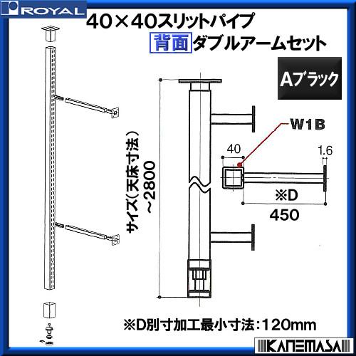 【エントリーでポイントさらに5倍】背面ダブルアームセット□40【ロイヤル】 SHW-S40-450-2800 Aブラック