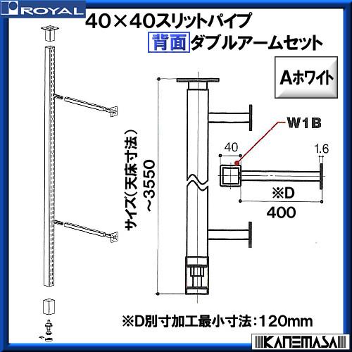 【エントリーでポイントさらに5倍】背面ダブルアームセット□40【ロイヤル】 SHW-S40-400-3550 Aホワイト