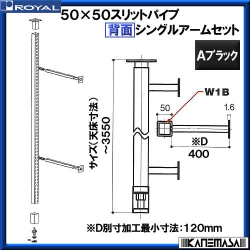 【エントリーでポイントさらに5倍】背面ダブルアームセット□50【ロイヤル】 SHW-S50-400-3550 Aブラック