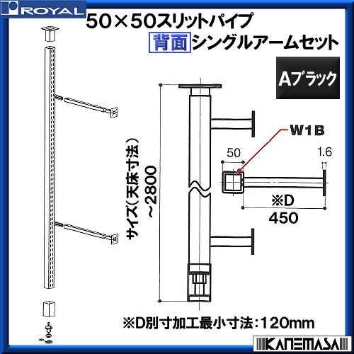 【エントリーでポイントさらに5倍】背面ダブルアームセット□50【ロイヤル】 SHW-S50-450-2800 Aブラック