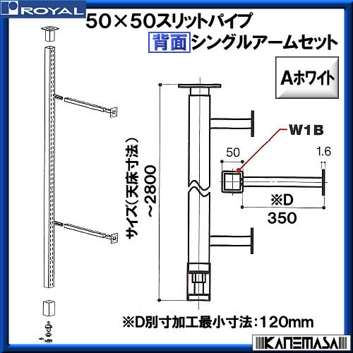 【エントリーでポイントさらに5倍】背面ダブルアームセット□50【ロイヤル】 SHW-S50-350-2800 Aホワイト