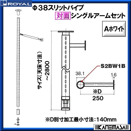 【エントリーでポイントさらに5倍】対面シングルアームセットφ38【ロイヤル】 STS-R38-350-2800 Aホワイト