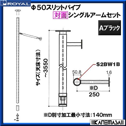 【エントリーでポイントさらに5倍】対面シングルアームセットφ50【ロイヤル】 STS-R50-350-3550 Aブラック