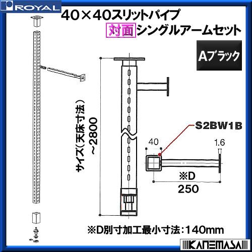 【エントリーでポイントさらに5倍】対面シングルアームセット□40【ロイヤル】 STS-S40-350-2800 Aブラック