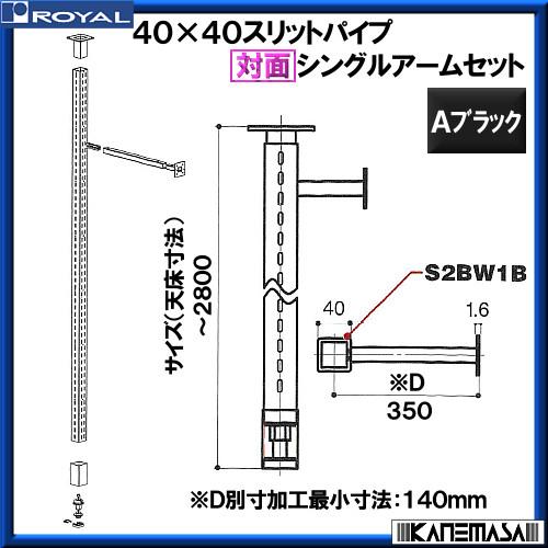 【エントリーでポイントさらに5倍】対面シングルアームセット□40【ロイヤル】 STS-S40-450-2800 Aブラック