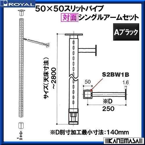【エントリーでポイントさらに5倍】対面シングルアームセット□50【ロイヤル】 STS-S50-350-2800 Aブラック