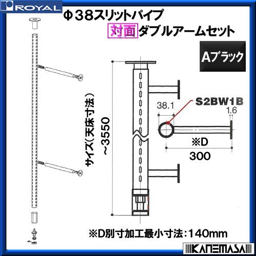 【エントリーでポイントさらに5倍】対面ダブルアームセットφ38【ロイヤル】 STW-R38-400-3550 Aブラック