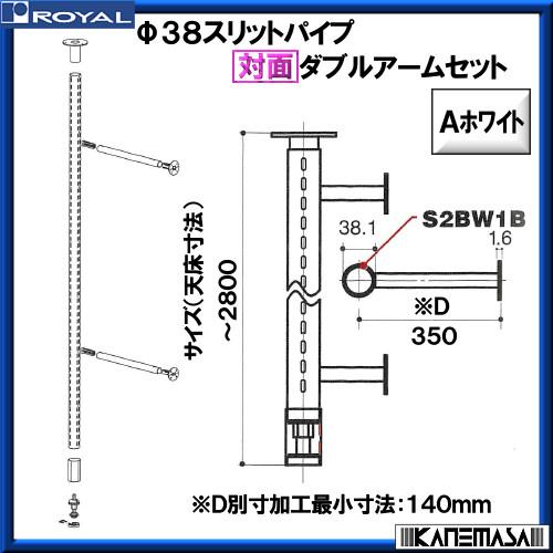 【エントリーでポイントさらに5倍】対面ダブルアームセットφ38【ロイヤル】 STW-R38-450-2800 Aホワイト