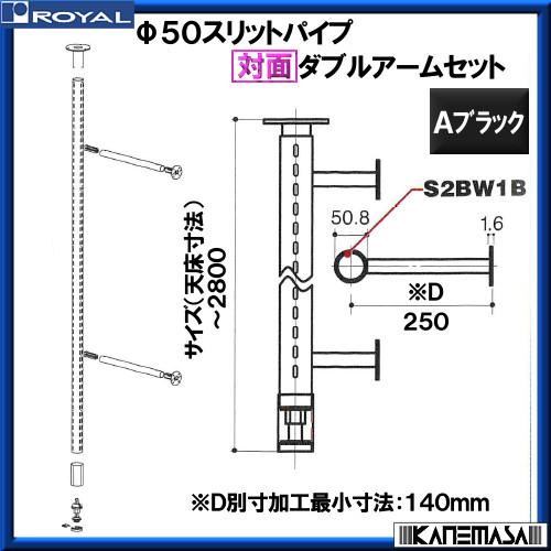 【エントリーでポイントさらに5倍】対面ダブルアームセットφ50【ロイヤル】 STW-R50-350-2800 Aブラック