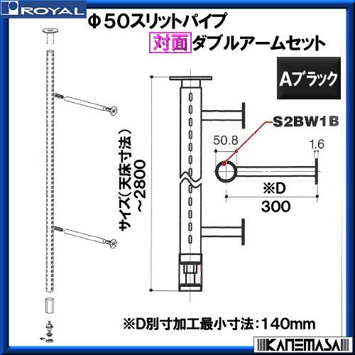 【エントリーでポイントさらに5倍】対面ダブルアームセットφ50【ロイヤル】 STW-R50-400-2800 Aブラック