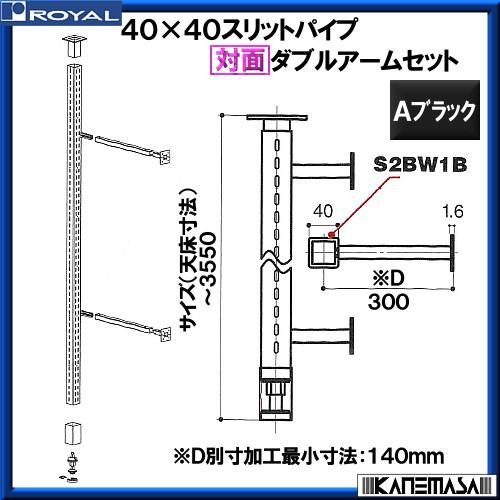 【エントリーでポイントさらに5倍】対面ダブルアームセット□40【ロイヤル】 STW-S40-400-3550 Aブラック
