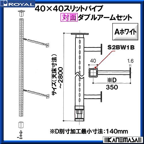 【エントリーでポイントさらに5倍】対面ダブルアームセット□40【ロイヤル】 STW-S40-450-2800 Aホワイト