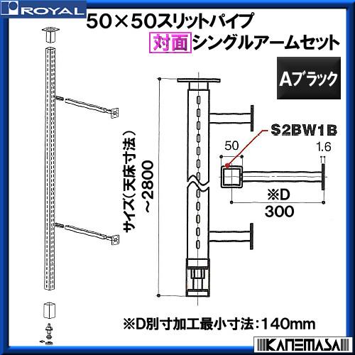 【エントリーでポイントさらに5倍】対面ダブルアームセット□50【ロイヤル】 STW-S50-400-2800 Aブラック