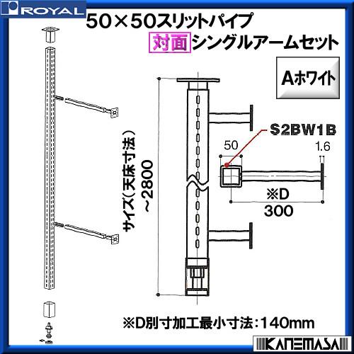 【エントリーでポイントさらに5倍】対面ダブルアームセット□50【ロイヤル】 STW-S50-400-2800 Aホワイト