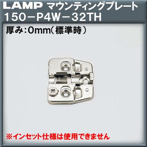 【エントリーでポイントさらに5倍】マウンティングプレート 【LAMP】 スガツネ 150-P4W-32TH 上下調節機構付 厚み:0mm(標準厚) 【400個箱売品】