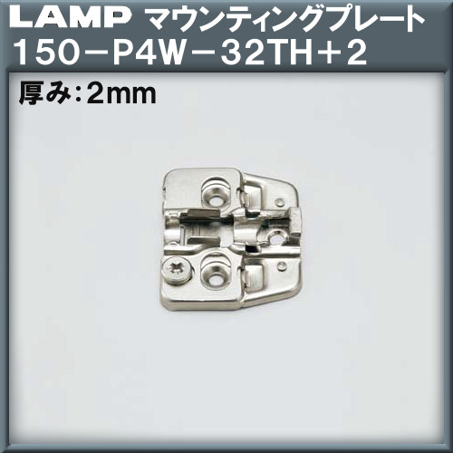 【エントリーでポイントさらに5倍】マウンティングプレート 【LAMP】 スガツネ 150-P4W-32TH+2 上下調節機構付 厚み:2mm 【400個箱売品】