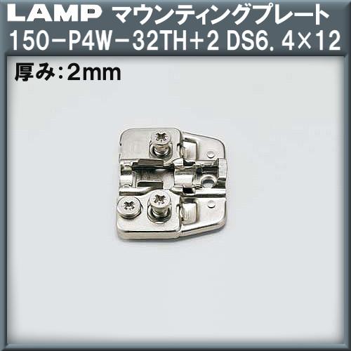 【エントリーでポイントさらに5倍】マウンティングプレート 【LAMP】 スガツネ 150-P4W-32TH+2 DS6.4×12 上下調節機構付 厚み:2mm 【400個箱売品】